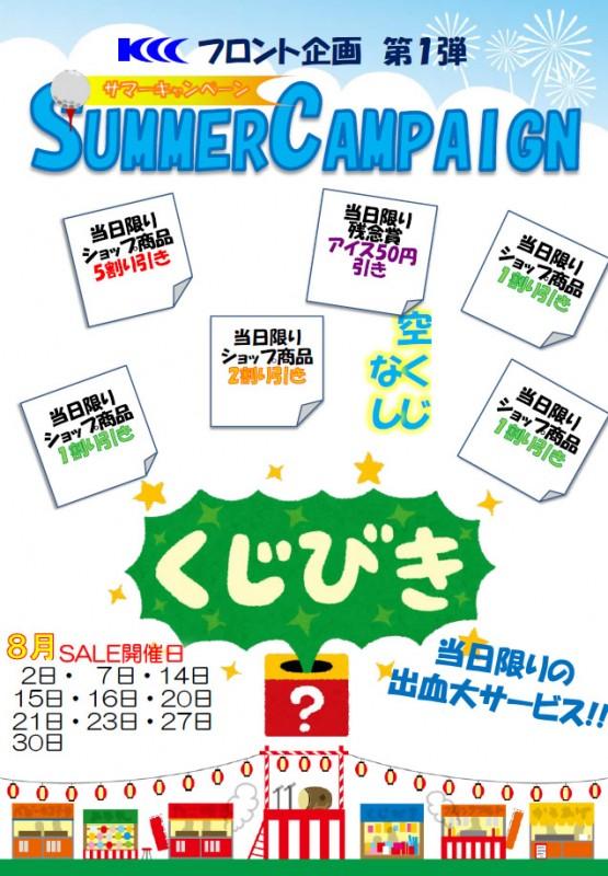 くじ引きポスターkai.pdf